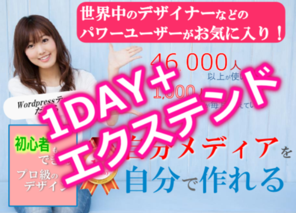 1Day+エクステンド