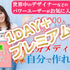 1Day+プレミアム