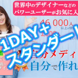 1Day+スタンダード